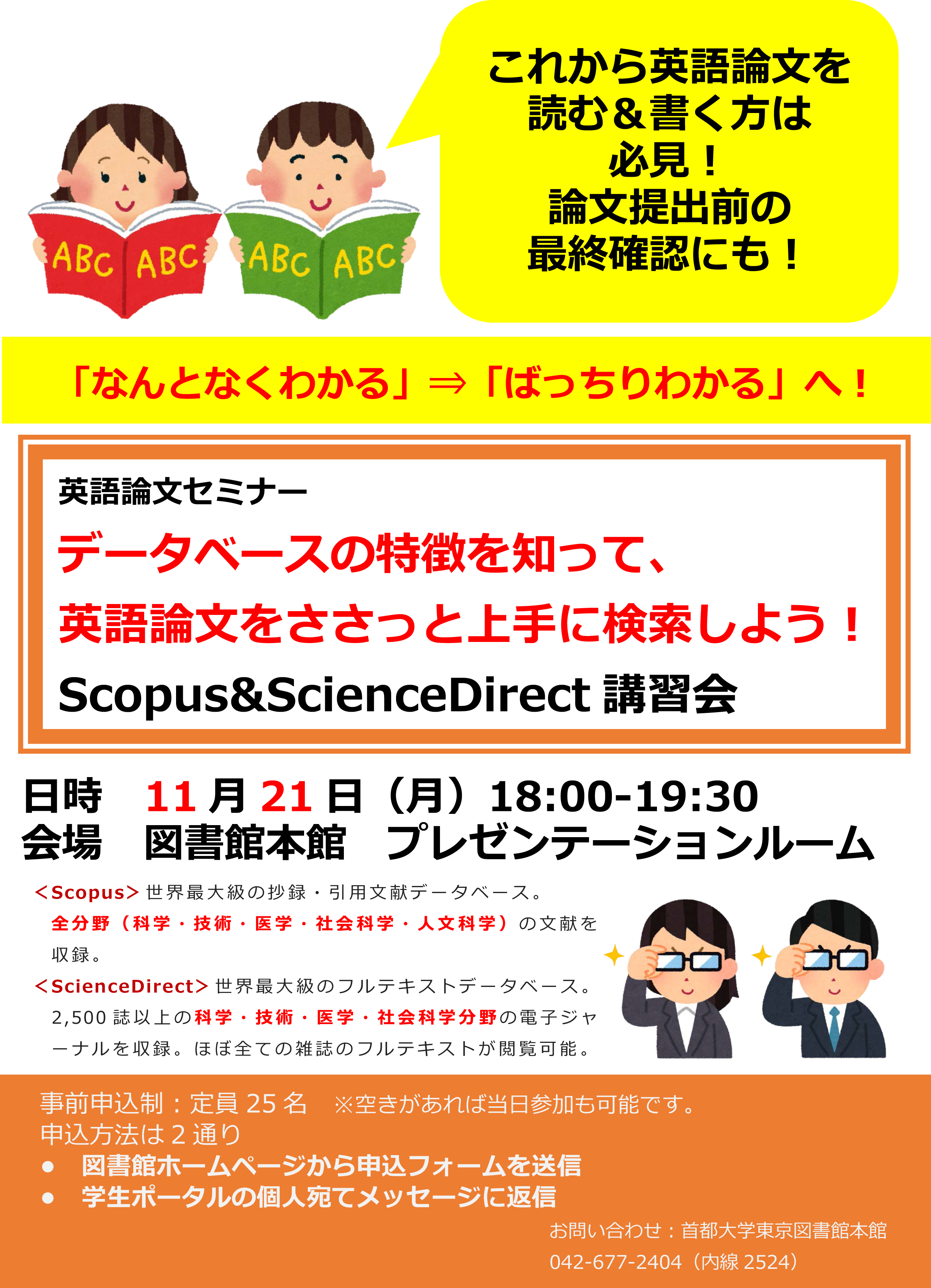 Scopus&ScienceDirect講習会2016後期